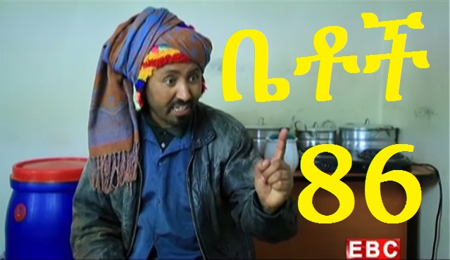 Betoch - Ethiopian Comedy Series Betoch Part 86