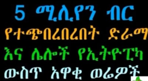 Story about A Man who lost 5M Birr and Gay raping of Kids in Addis
