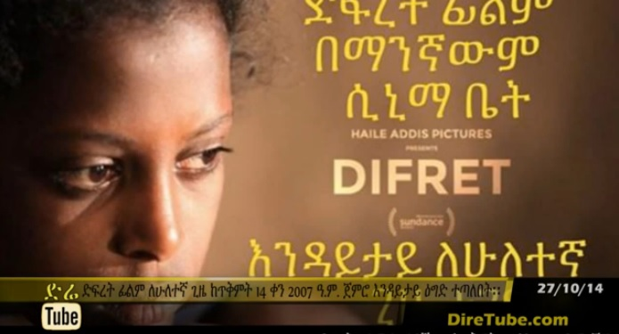 The widely acclaimed movie about a girl who murdered her abductor 'Difret' has been banned again