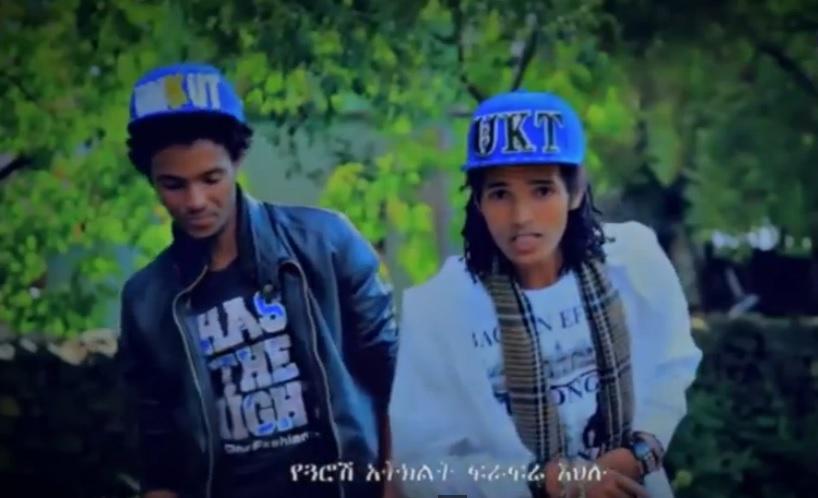 Geba Telegnalech [Official Ethiopian Music]