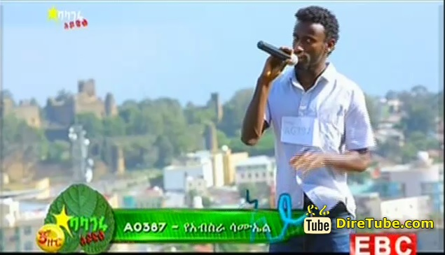Yeabsera Samuel Vocal Contestant on 3rd Audition Gondar