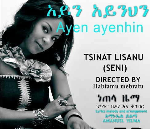 Ayen Ayenhin - [New Video Clip!]