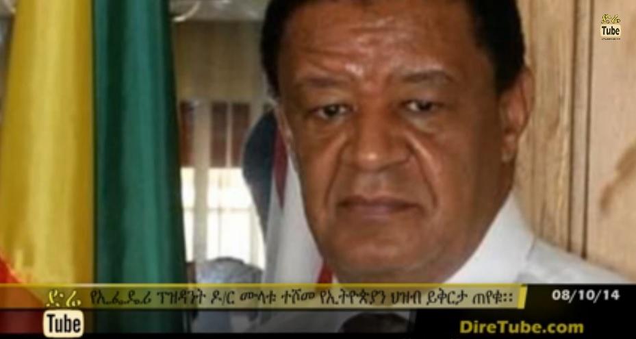 President Dr Mulatu Apologies Ethiopian People