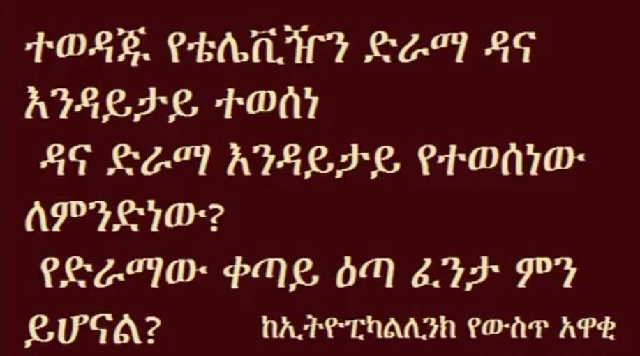 Ethiopian TV Series Dana Drama Temporarily Suspended