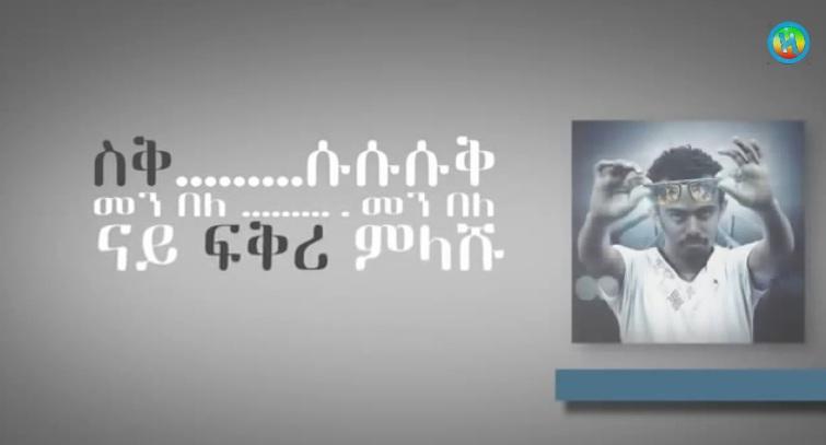 Shalamala [New!Tigrigna Song with Lyrics]