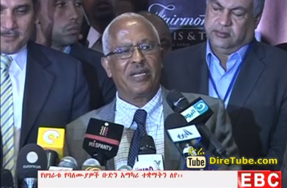 The Latest Amharic News From EBC October 18, 2014