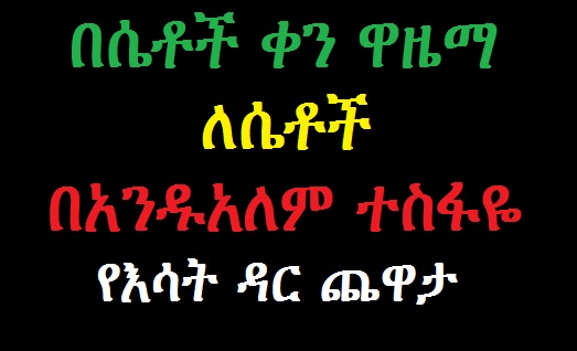 At Women's Day eve by Andualem Tesfaye