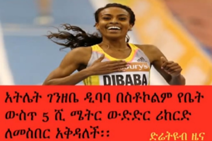 DireTube Sport - Genzebe Dibaba to chase world indoor 5000m record in Stockholm