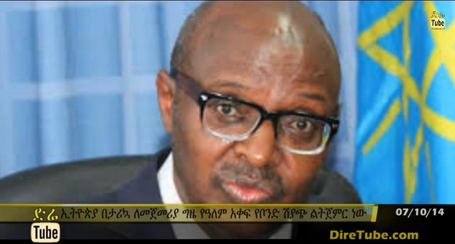 Ethiopia to Issue International Bond
