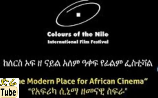 Two Ethiopian Movies won at the International Color of the Nile Film Festival