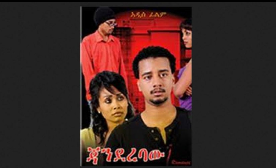 Janderebaw (ጃንደረባው) - Watch! The Movie Online