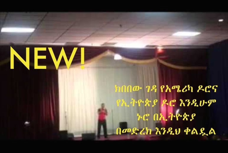 Kebebew Geda - NEW! Funny stand up Comedy - Oct 2014