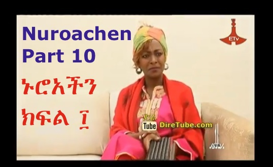 Ethiopian Comedy Series - Part 10