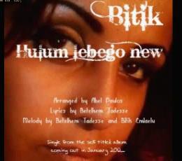 Hulum lebegonew [New! Amharic Music Video]