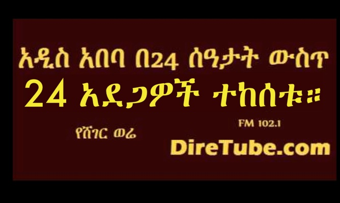Ethiopian News - 24 Accidents in Addis Ababa in 24 Hours