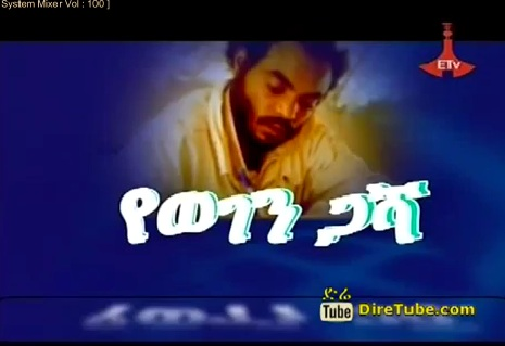 Yewgen Gasha The Late PM Meles Zenawi