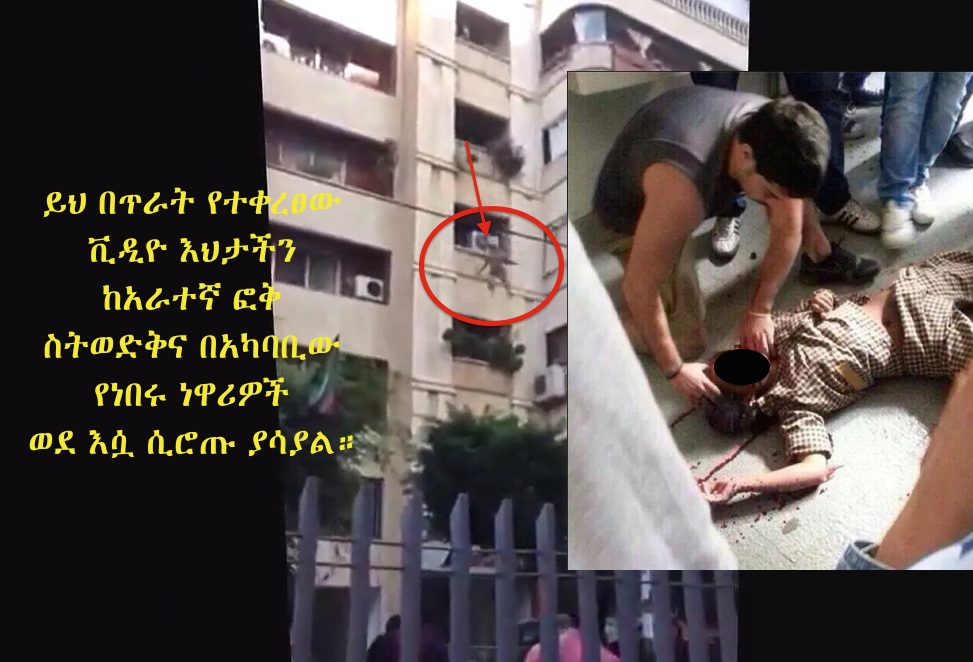 VIDEO 2 - Ethiopian Maid Fall from 4Story Building in Beirut