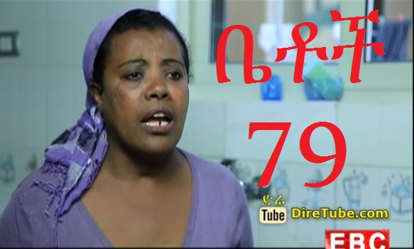 Betoch - Ethiopian Comedy Series Betoch Part 79