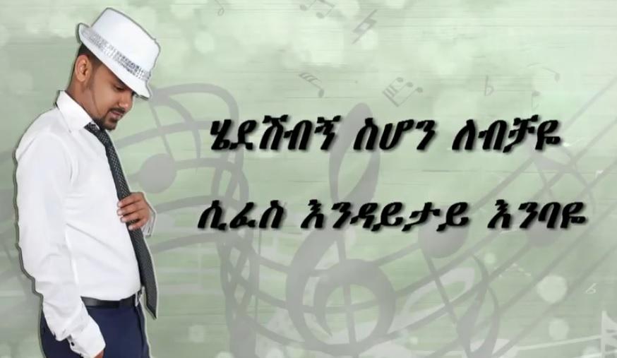 Hedeshibegn[New!Ethiopian Song]