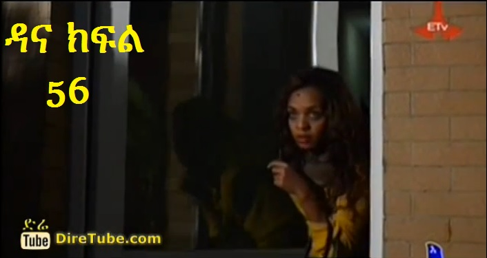 Ethiopian TV Series Part 56