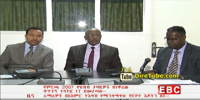The Latest Amharic Evening News From EBC Dec 20, 2014