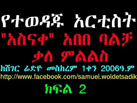 Interesting Jokes About Ethiopian Football Federation