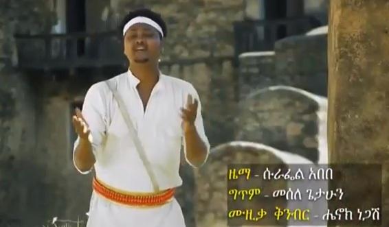Tarik Alegn [Hot Ethiopian Traditional Music 2014]