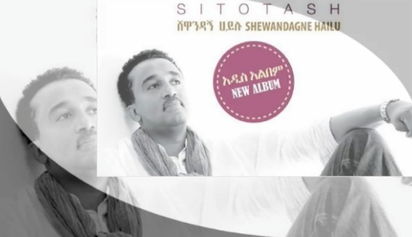 Shewandagne Hailu - Sitseke Say [NEW! Music from New Album]