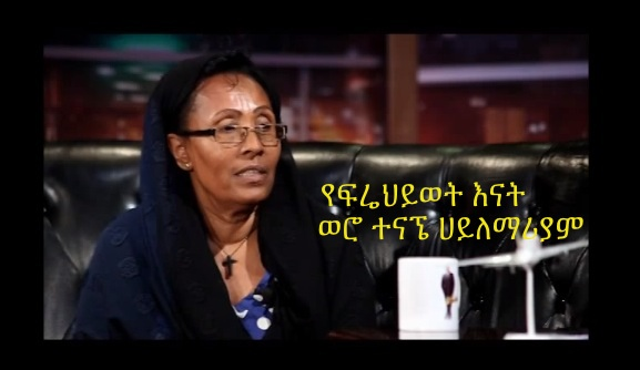 Seifu Fantahune Show - Mother of a woman who was killed by 18 bullet by her husband Talks