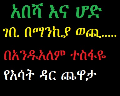 The Habesha Community and Eating Habit - Very Funny