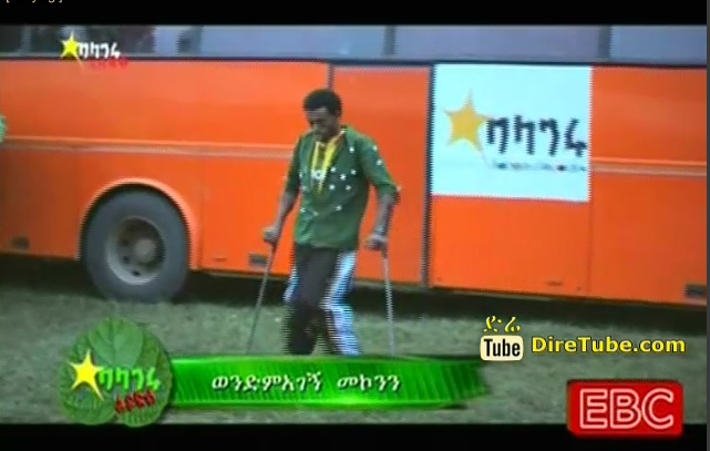 Best Dance Audition Wendemagegn Mekonnen From Seqota
