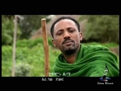 Gojam Gojam Belu - Great Bahilawi Song