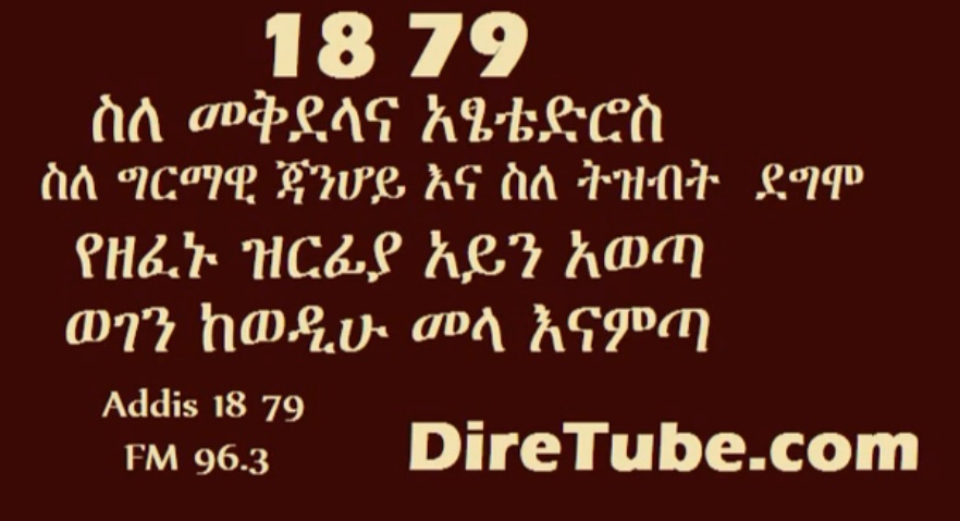 Amazing & Funny Short Stories From Addis 1879