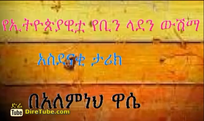 Amazing Story of Ethiopian Mistress of Osama Bin Laden