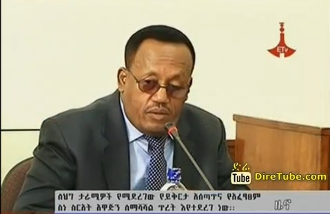 Ethiopian News - Nation's Pardon System said to be in Need of Review