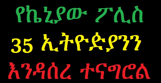 Kenyan Police arrest 35 Ethiopians in Moyale