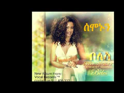 SEMONUN (ሰሞኑን) [NEW! Hot Ethiopian Music 2014]