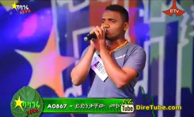 Yednekachew Mokonnen Vocal Contestant - 3rd Audition Addis Ababa