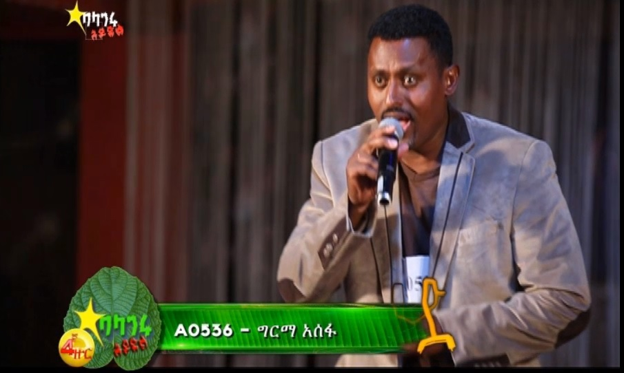 Girma Assefa Performance on balageru Idol 4th Round