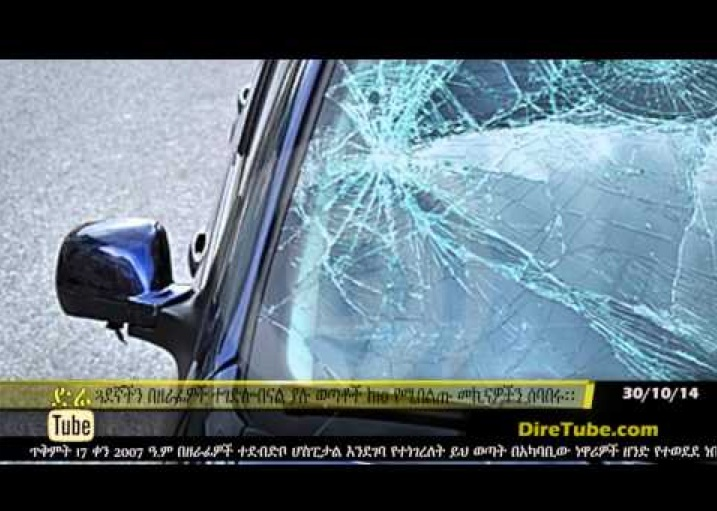 Angry Rioters smashed cars in Bole Area over Friend's Death