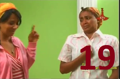 Ethiopian Comedy Series ETV - Episode 19
