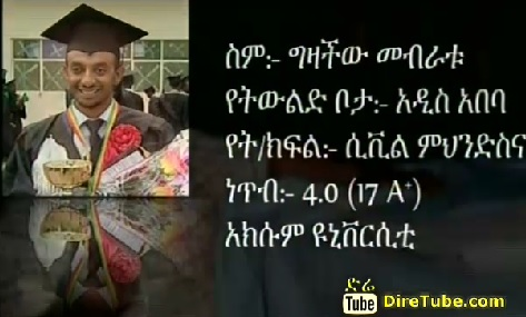 Outstanding Student from Axum University-Gizachew Mebiratu