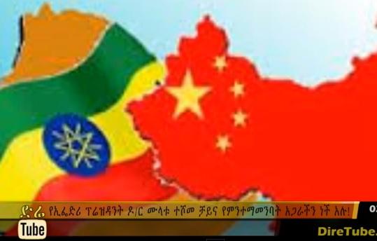 China Dependable Friend of Ethiopia : Ethiopian President