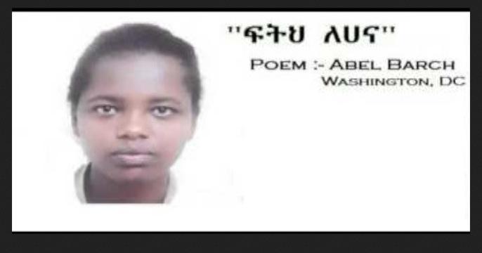 Abel Barch - Poem Dedicated to Rape Victim Hanna - Justice for Hana