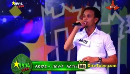 Bisrat Alemayehu Vocal Contestant - 3rd Audition Addis Ababa