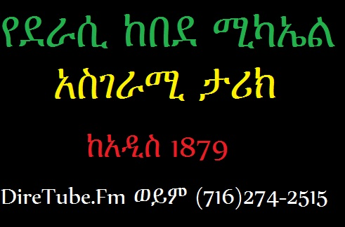 Addis 1879 - Amazing Story of  Kebede Michael