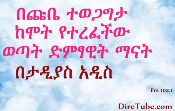 Three People Tried to Kill Singer Jerry [ Hello Addis Ababa]