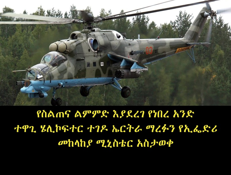 Hijacked Ethiopian Mi 35 Attack Helicopter landed in ‪Eritrea‬