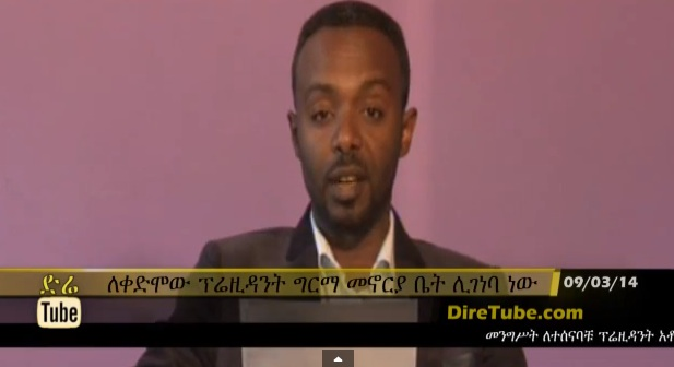 Government to Build a New House fro Ex-President of Ethiopia
