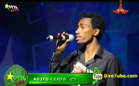 Yebekal Lemma Vocal Contestants 2nd Round Addis Ababa